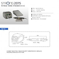 핸드비스(스트롱207-S) (2.3Ø전용)